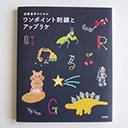 「通園通学のためのワンポイント刺繍とアップリケ」(大泉書店)図案提供
