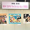 【Exhibition】「さがそ!ちくちくぬいぬい」刺しゅうの原画展(大丸札幌店)