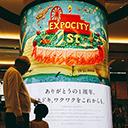 【Art Direction】KAMIOMARI×efuca. YukaIto EXPOCITY
