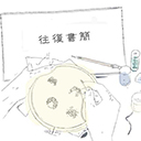 oufukusyokan_1