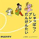 plt_pbook2019_cover